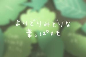 【つくってみよう】よりどりみどりな葉っぱメモ