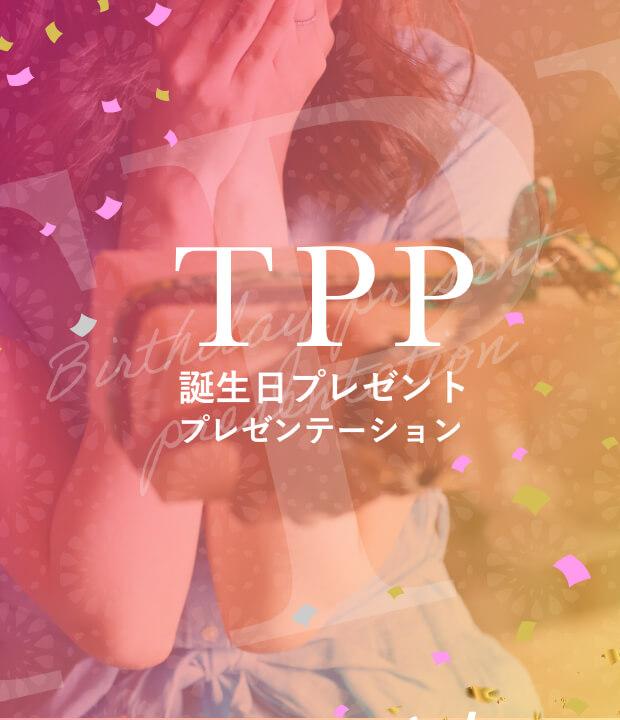 TPP 〜誕生日プレゼントプレゼンテーション〜