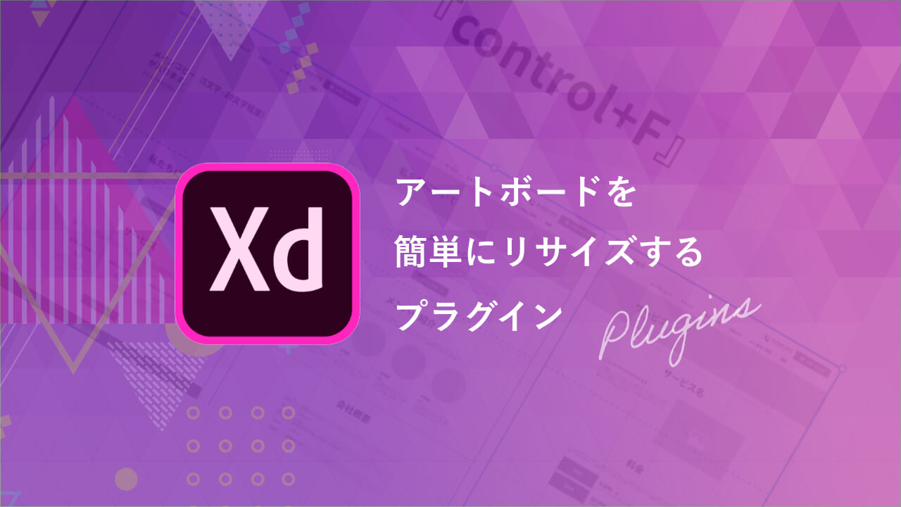 XDでアートボードを簡単にリサイズするプラグイン