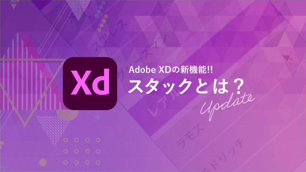 【Adobe XD】スタックとは?オブジェクトのレイアウト調整をより直感的に実現出来る!