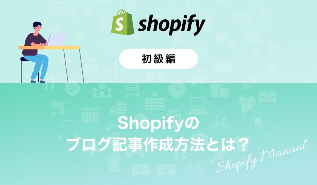 Shopify(ショッピファイ)でブログ機能とブログ記事の作成方法とは?