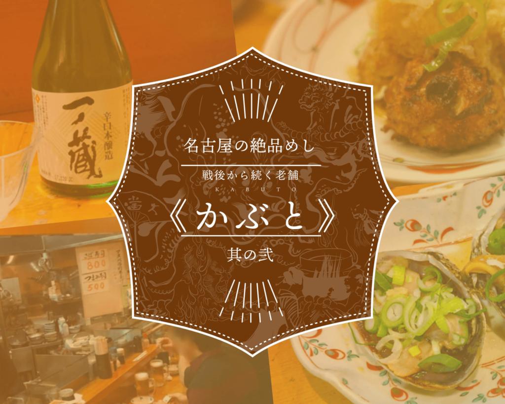 名古屋出張にいったら食べて欲しい 其の弐