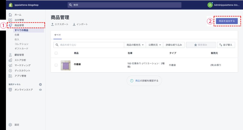 Shopifyの設定画面1
