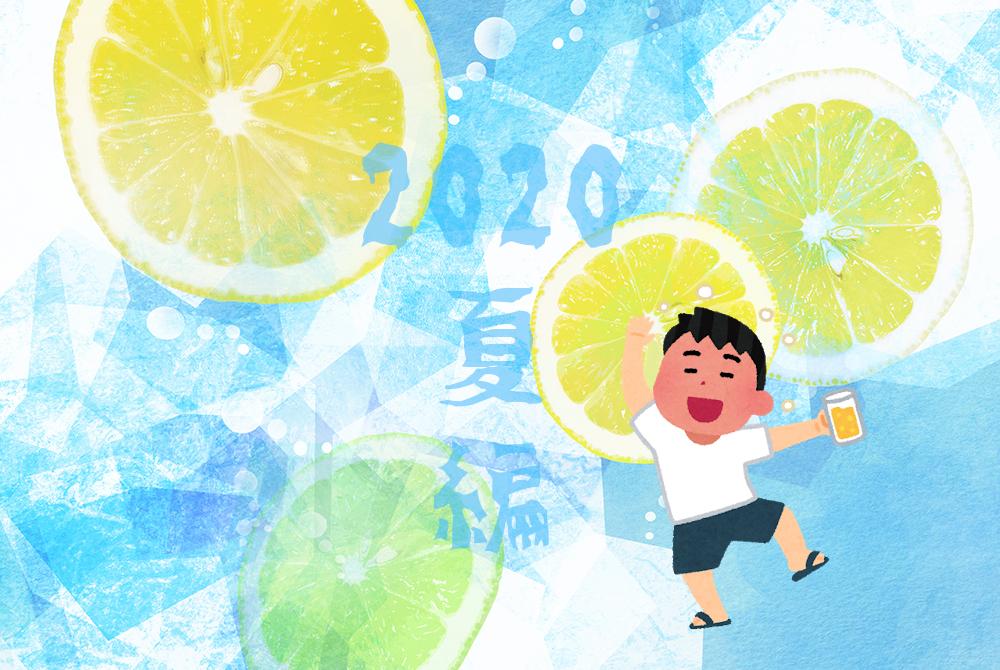【コンビニ レモンサワー飲みくらべ】レモンサワーこれがうまい!【2020夏編】