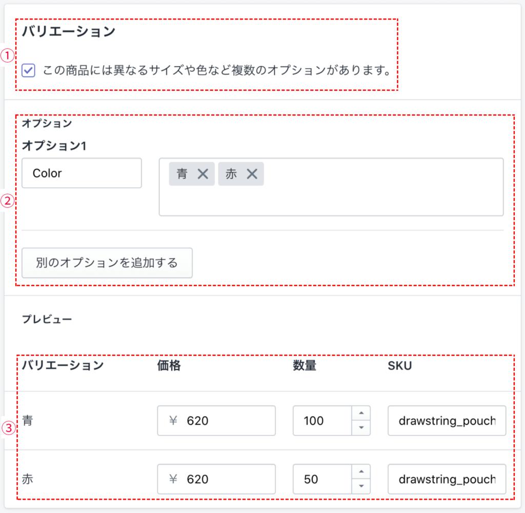 Shopifyの設定画面6