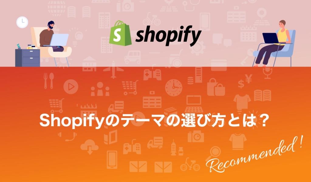 Shopify(ショッピファイ)のテーマの選び方とは?