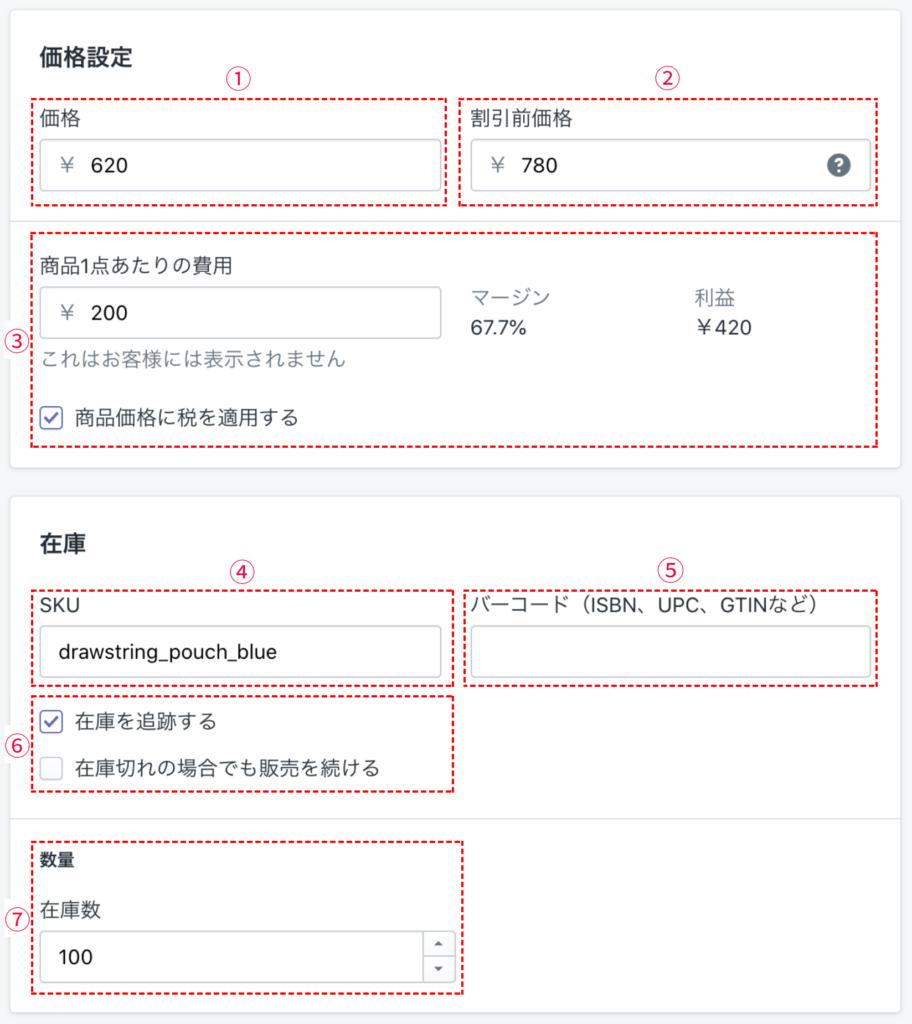 Shopifyの設定画面4