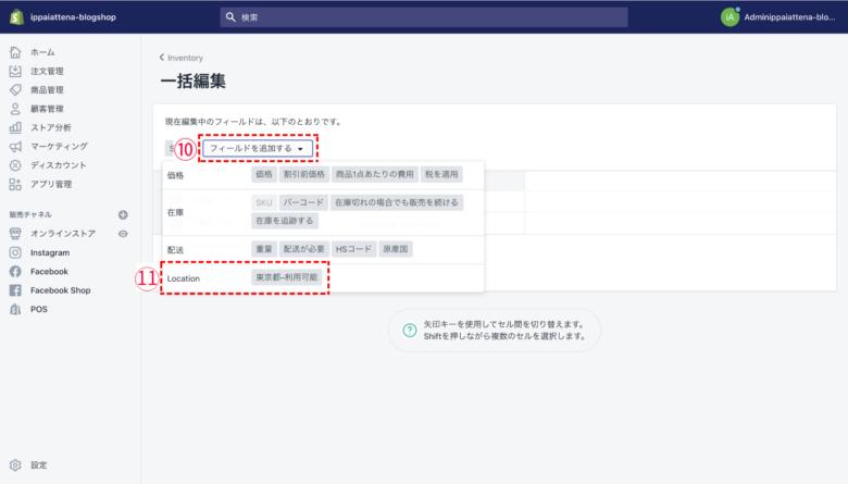 ShopifyのPOS設定4