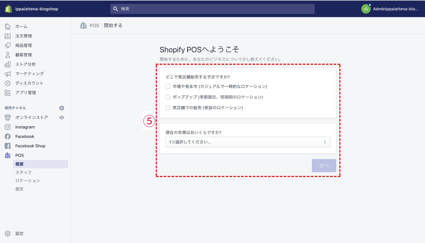 ShopifyのPOS設定2