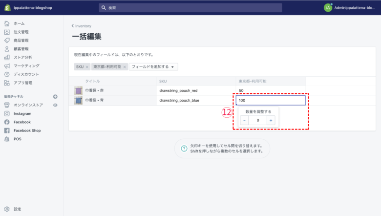 ShopifyのPOS設定5