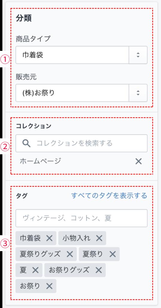 Shopifyの設定画面9