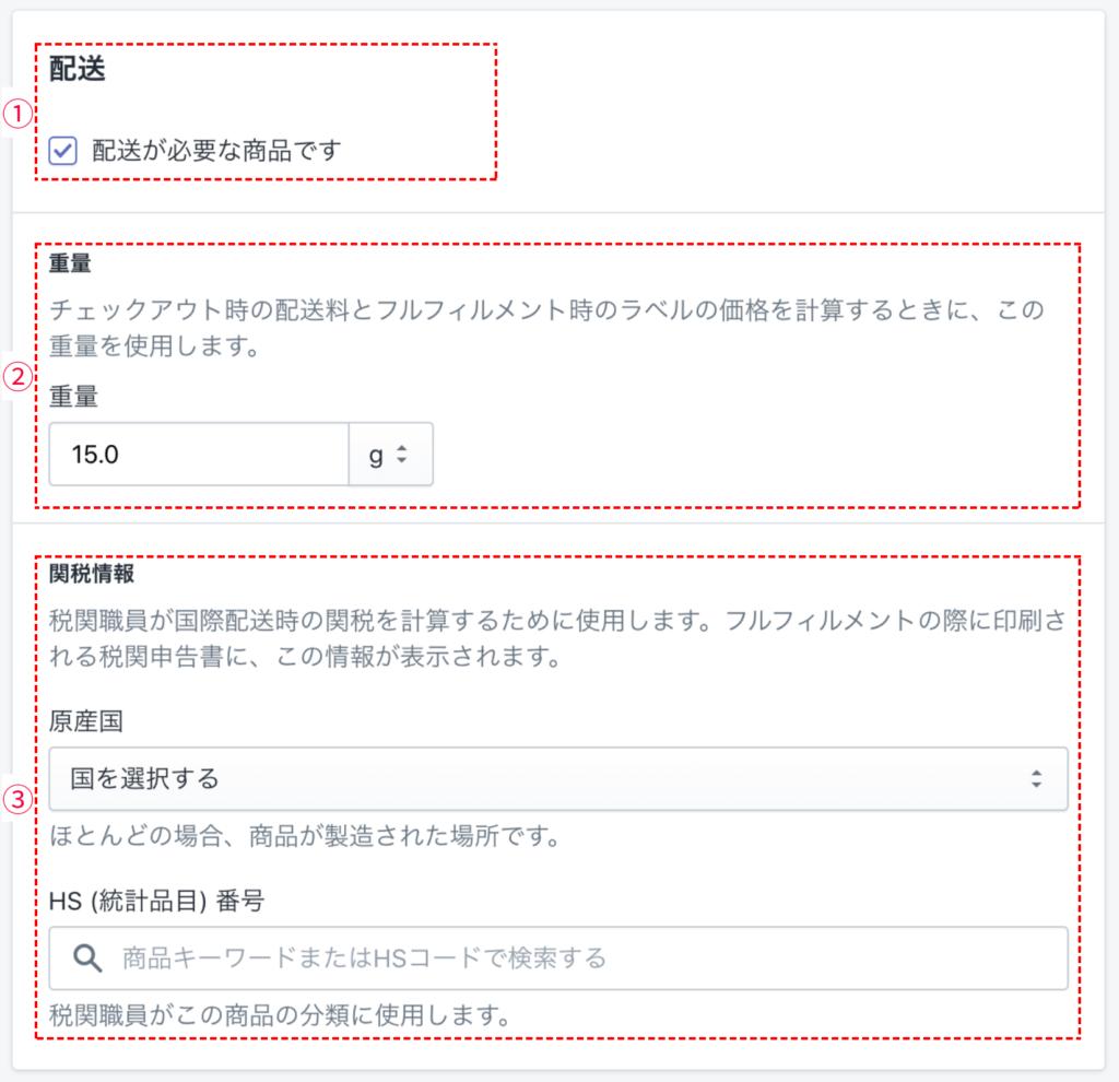 Shopifyの設定画面5