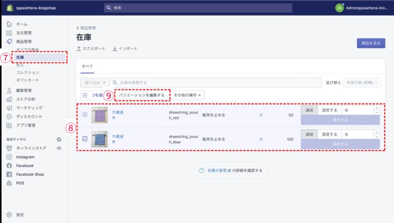 ShopifyのPOS設定3