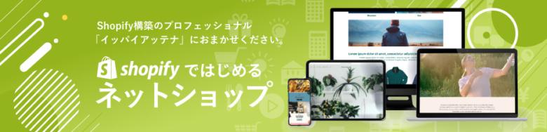 Shopifyバナー
