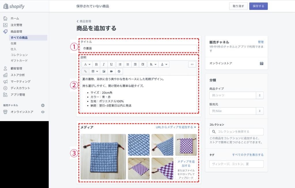 Shopifyの設定画面2