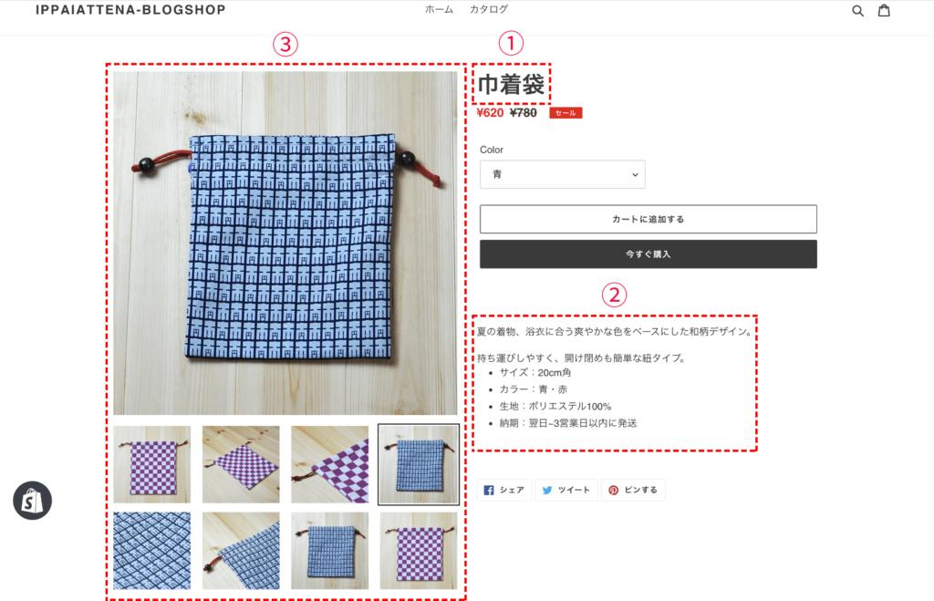 Shopifyの設定画面3