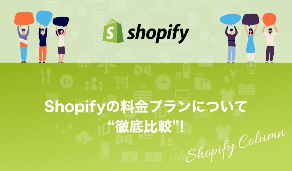 Shopify(ショッピファイ)の料金プランについて徹底比較!