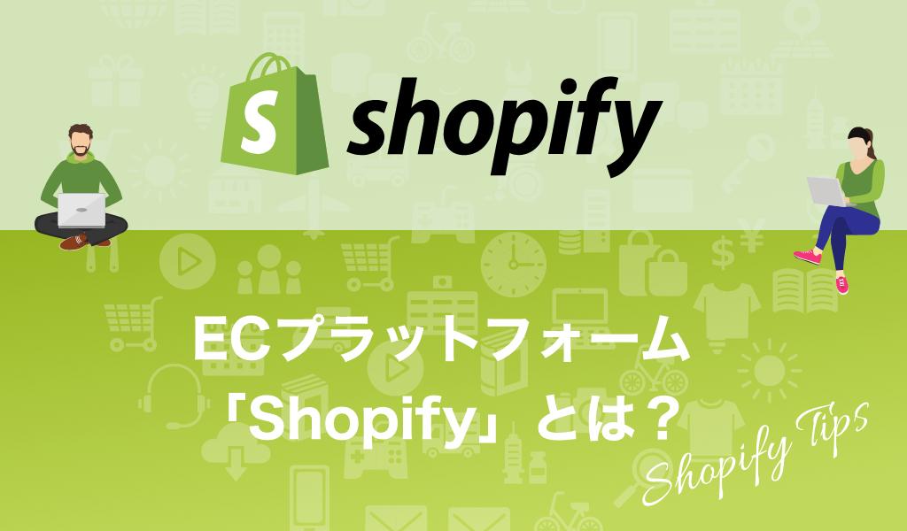 ECプラットフォーム「Shopify(ショッピファイ)」とは?