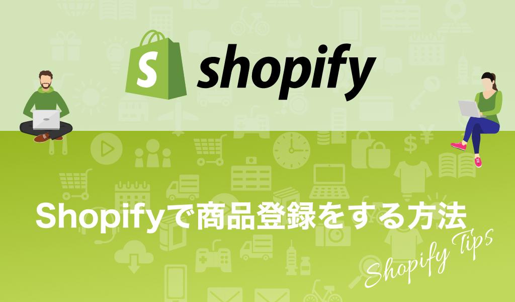 Shopify(ショッピファイ)で商品登録をする方法とは?