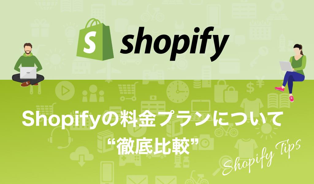 Shopify(ショッピファイ)の料金プランについて徹底比較