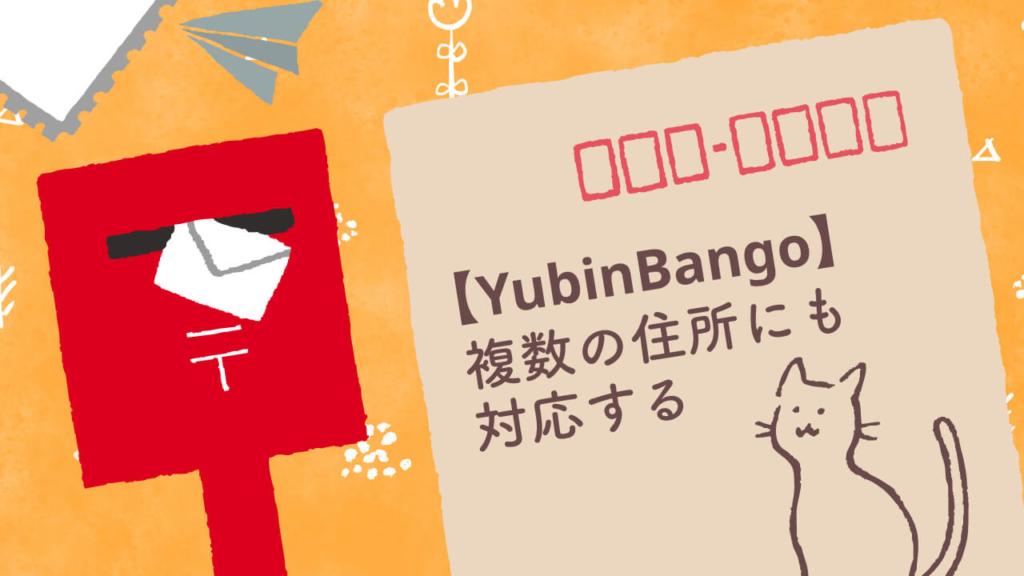 【YubinBango】複数の住所にも対応する