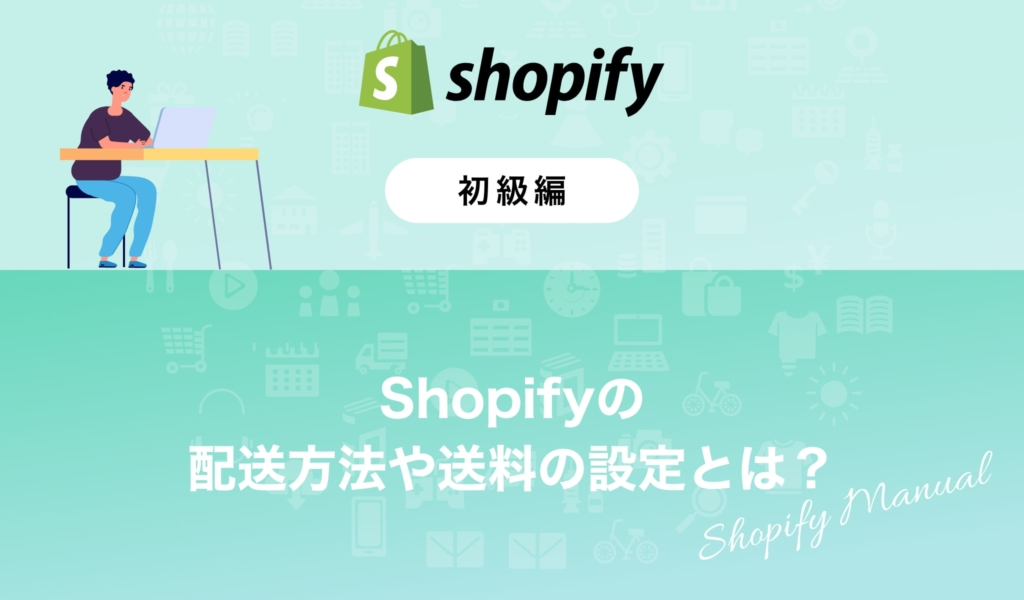 Shopify(ショッピファイ)の配送料の設定とは?