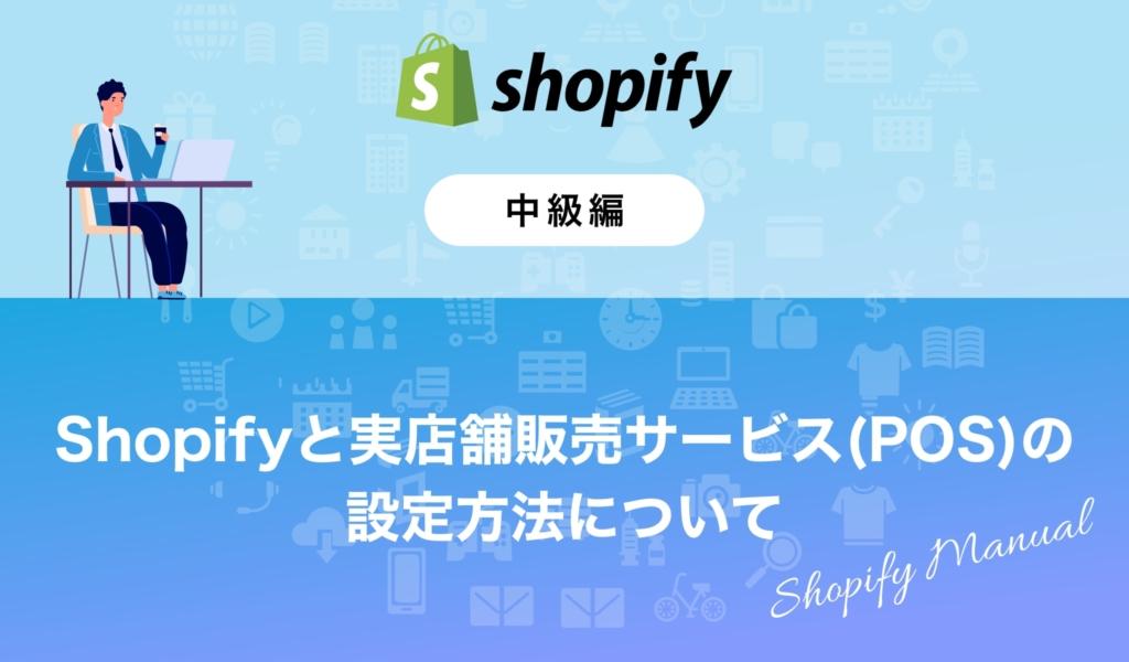 Shopify(ショッピファイ)と実店舗販売サービス(POS)について