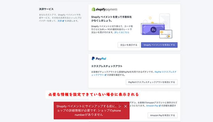 Shopifyペイメント03