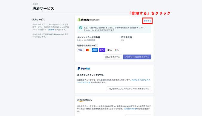 Shopifyペイメント07