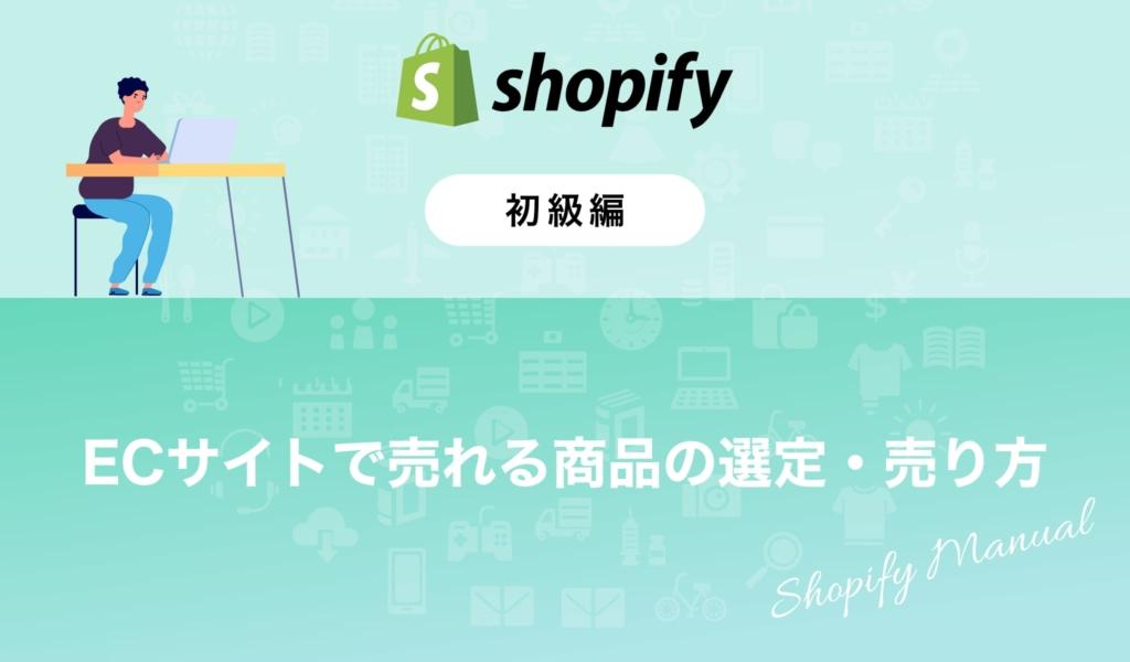 ECサイトで売れる商品の選定方法や売り方をご紹介!