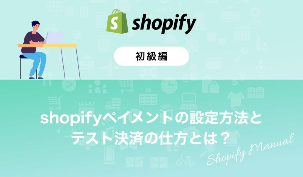 Shopifyペイメントとは?設定方法とテスト決済のやり方を画像つきでわかりやすく解説!