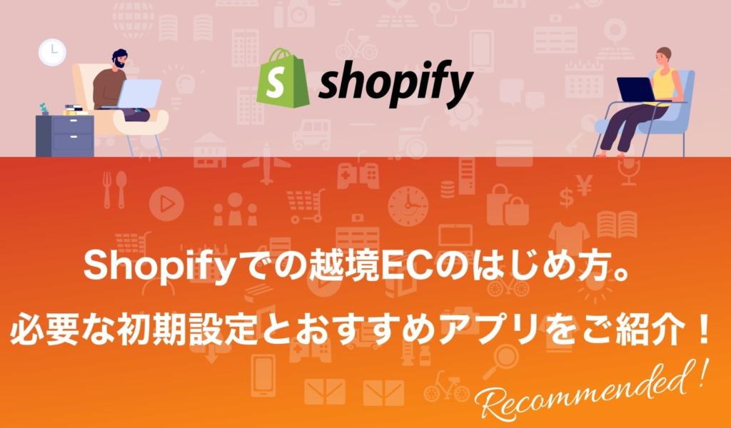 Shopifyでの越境ECのはじめ方。必要な初期設定とおすすめアプリをご紹介!