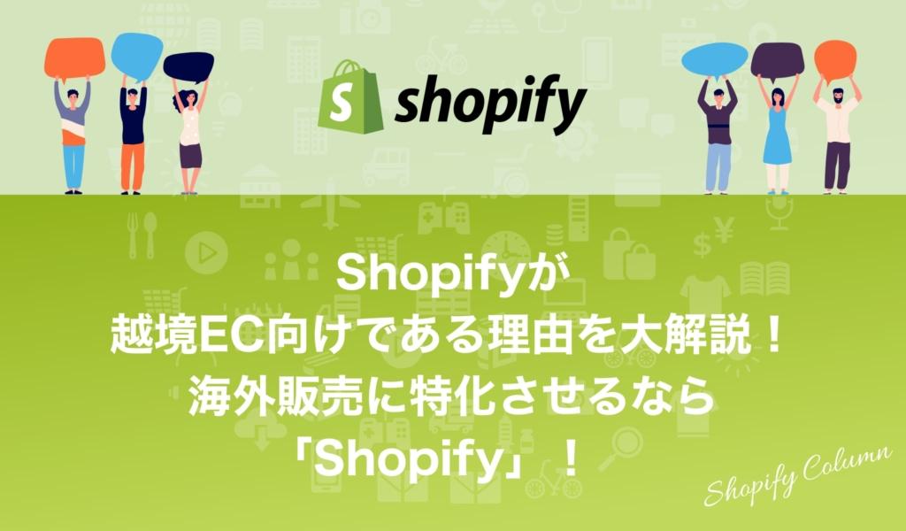 Shopifyが越境EC向けである理由を大解説!海外販売に特化させるなら「Shopify」!