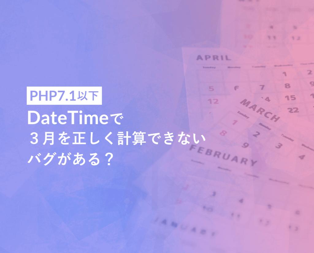 【PHP7.1以下】DateTimeで3月を正しく計算できないバグがある?
