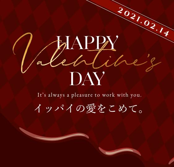 バレンタイン特別企画 イッパイの愛を込めて。