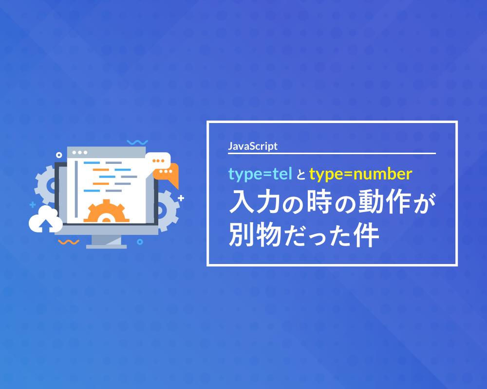 【JS】type=tel と type=number で入力の時の動作が別物だった件
