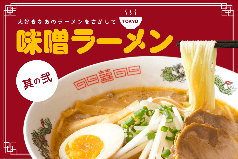 大好きなあのラーメンを探して〜in TOKYO〜2