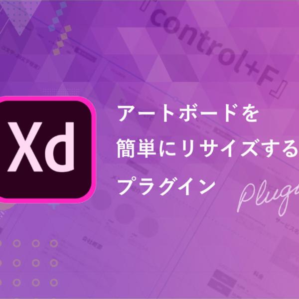 【XD】アートボードを簡単にリサイズするプラグイン