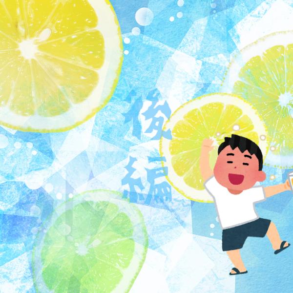 【コンビニ レモンサワー飲みくらべ】レモンサワーこれがうまい!【後編】