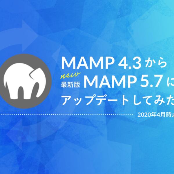MAMP4.3から最新版MAMP5.7(2020年4月時点)にアップデートしてみた